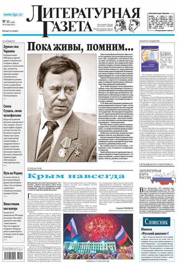 бесплатно Литературная газета 847011 6501 2015 Скачать Автор не указан
