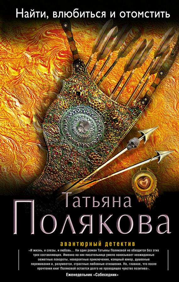 Татьяна Полякова