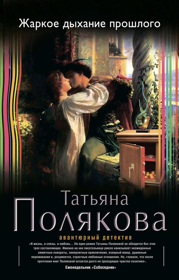 Скачать Жаркое дыхание прошлого бесплатно Татьяна Полякова