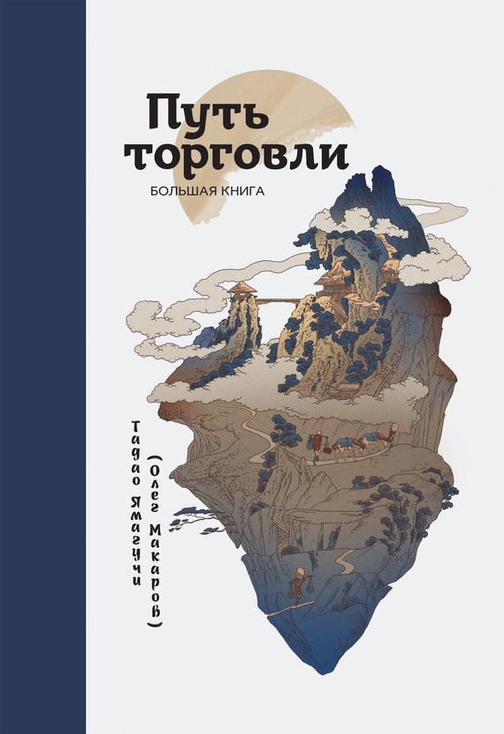 Тадао Ямагучи Путь торговли. Большая книга книги эксмо большая книга богатства и счастья подарочное издание
