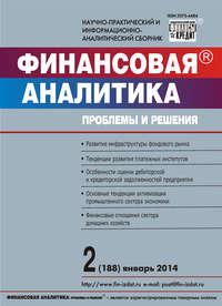 Отсутствует - Финансовая аналитика: проблемы и решения № 2 (188) 2014