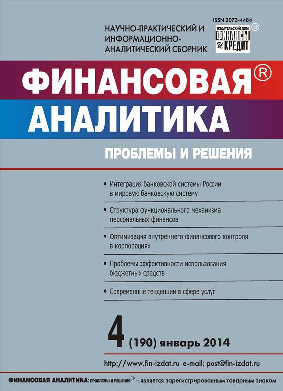 Отсутствует Финансовая аналитика: проблемы и решения № 4 (190) 2014 отсутствует финансовая аналитика проблемы и решения 1 187 2014