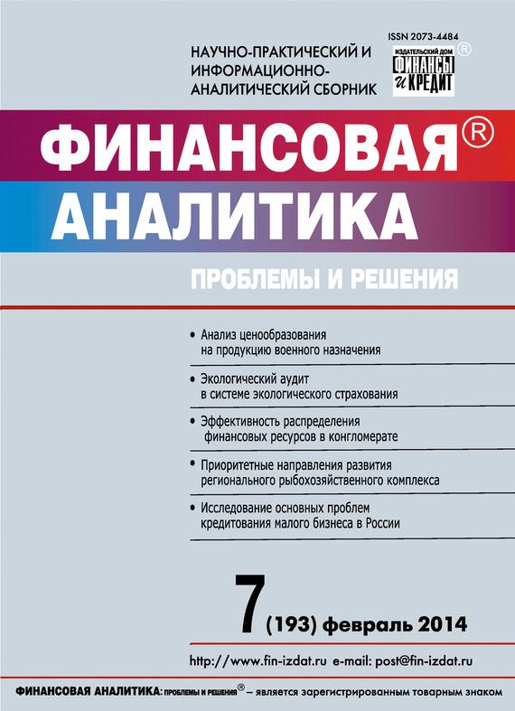 Отсутствует Финансовая аналитика: проблемы и решения № 7 (193) 2014 отсутствует финансовая аналитика проблемы и решения 1 235 2015