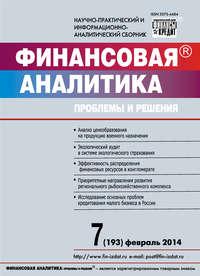 - Финансовая аналитика: проблемы и решения № 7 (193) 2014