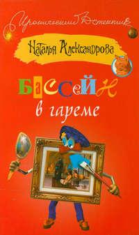 Александрова, Наталья  - Бассейн в гареме