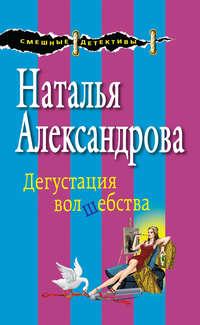 Александрова, Наталья  - Дегустация волшебства