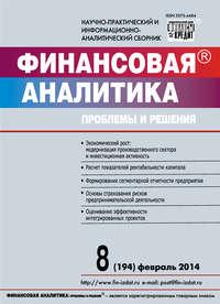 - Финансовая аналитика: проблемы и решения &#8470 8 (194) 2014