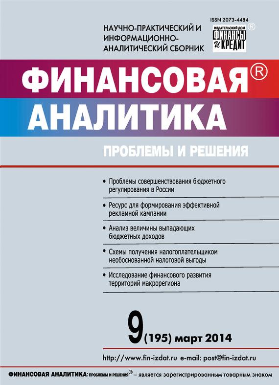 Отсутствует Финансовая аналитика: проблемы и решения № 9 (195) 2014 отсутствует финансовая аналитика проблемы и решения 1 187 2014