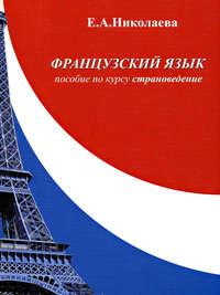 Отсутствует - Французский язык. Пособие по курсу «Страноведение»