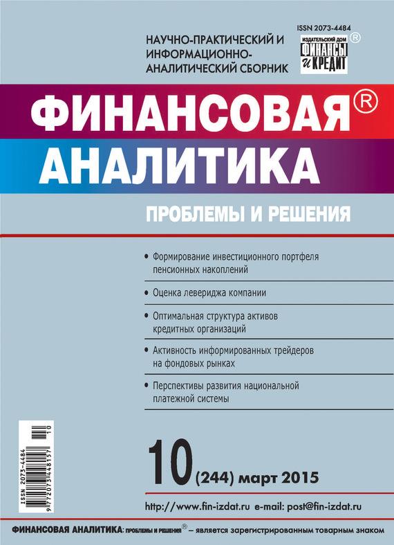 Отсутствует Финансовая аналитика: проблемы и решения № 10 (244) 2015