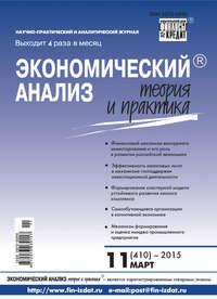 Отсутствует - Экономический анализ: теория и практика № 11 (410) 2015