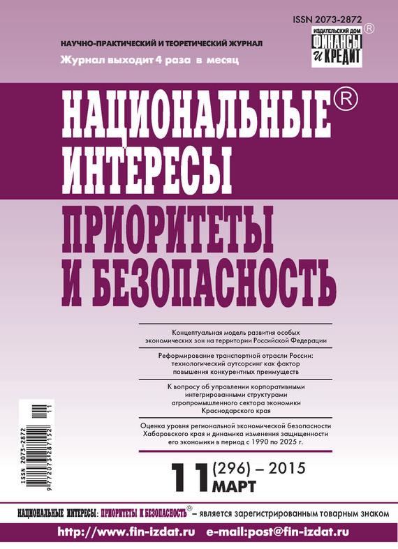Отсутствует Национальные интересы: приоритеты и безопасность № 11 (296) 2015 купить 1 комнатную квартиру в г красноармейске краснодарского края