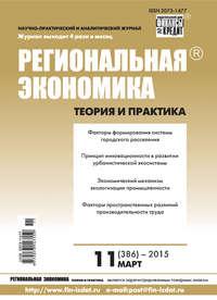 Отсутствует - Региональная экономика: теория и практика &#8470 11 (386) 2015