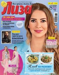 - Журнал «Лиза» &#847013/2015