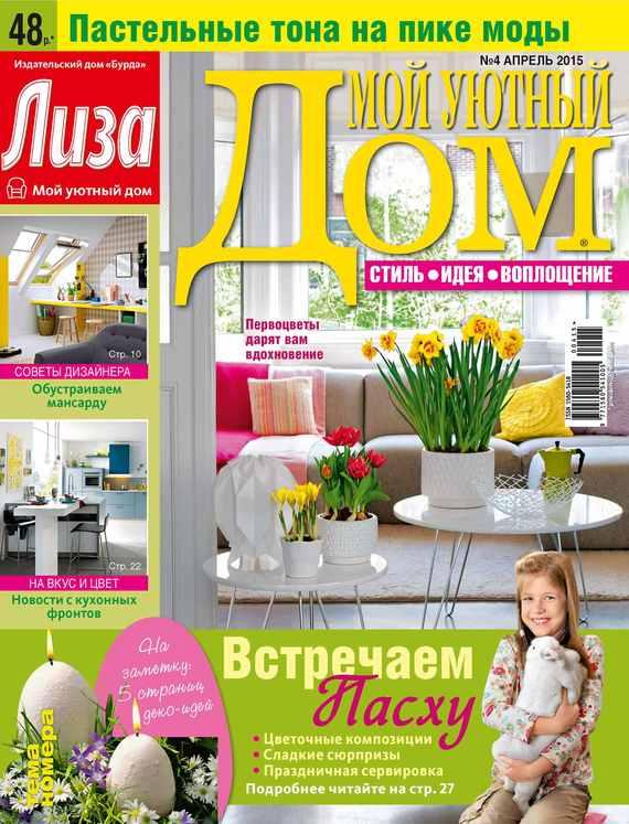 ИД «Бурда» Журнал «Лиза. Мой уютный дом» №04/2015 как дом в деревне на мат капиталл