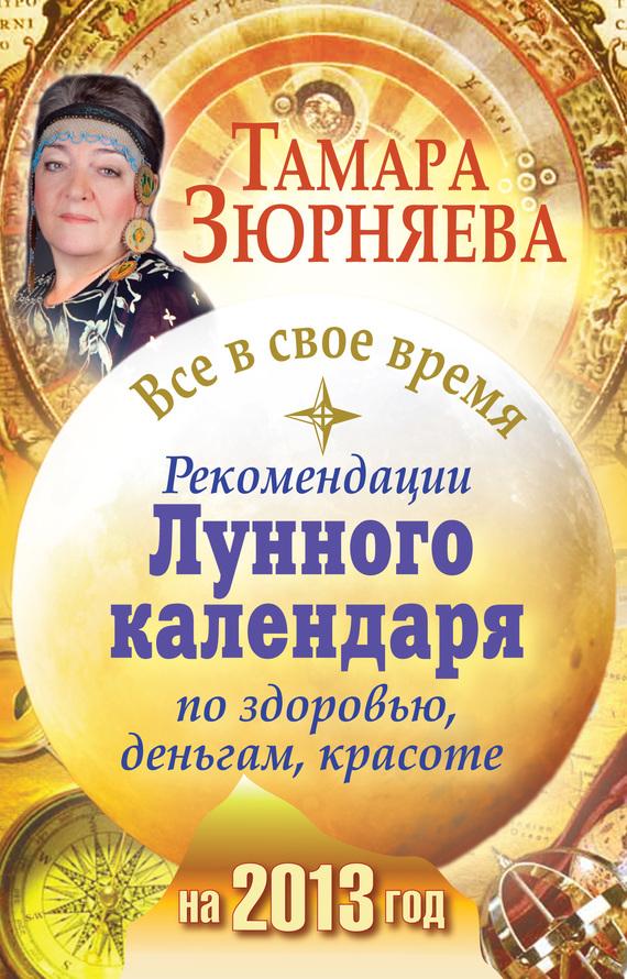 Ольга Тихоплав-Волкова С тобой без тебя