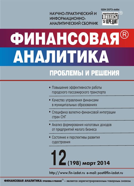 Отсутствует Финансовая аналитика: проблемы и решения № 12 (198) 2014