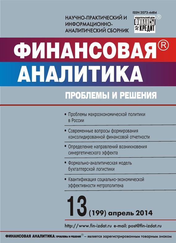 Отсутствует Финансовая аналитика: проблемы и решения № 13 (199) 2014 отсутствует финансовая аналитика проблемы и решения 29 215 2014