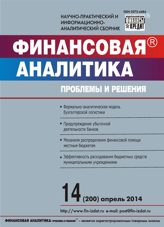Отсутствует Финансовая аналитика: проблемы и решения № 14 (200) 2014 отсутствует финансовая аналитика проблемы и решения 1 235 2015