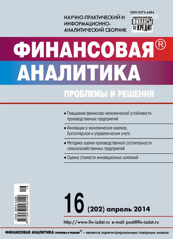 Отсутствует Финансовая аналитика: проблемы и решения № 16 (202) 2014