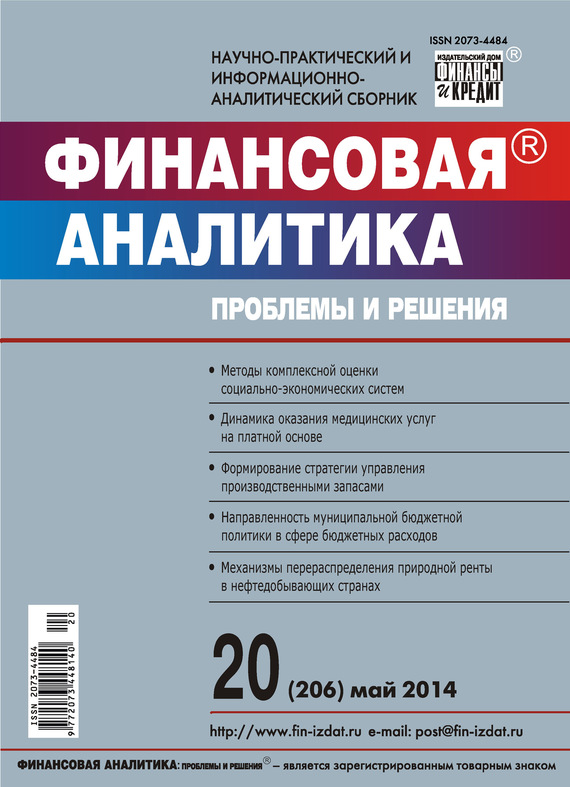 Отсутствует Финансовая аналитика: проблемы и решения № 20 (206) 2014