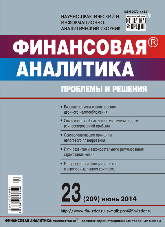 Отсутствует Финансовая аналитика: проблемы и решения № 23 (209) 2014