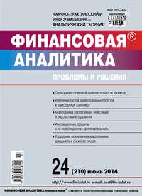 - Финансовая аналитика: проблемы и решения № 24 (210) 2014