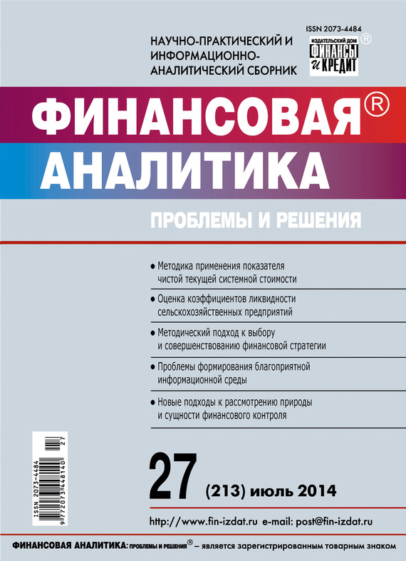 Отсутствует Финансовая аналитика: проблемы и решения № 27 (213) 2014 отсутствует финансовая аналитика проблемы и решения 1 187 2014