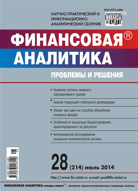 Отсутствует Финансовая аналитика: проблемы и решения № 28 (214) 2014