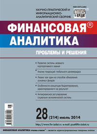 - Финансовая аналитика: проблемы и решения &#8470 28 (214) 2014