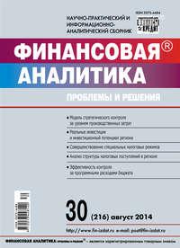 - Финансовая аналитика: проблемы и решения № 30 (216) 2014