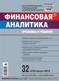 - Финансовая аналитика: проблемы и решения № 32 (218) 2014