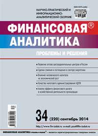 - Финансовая аналитика: проблемы и решения № 34 (220) 2014