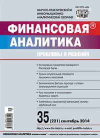 - Финансовая аналитика: проблемы и решения № 35 (221) 2014