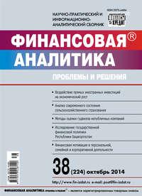 - Финансовая аналитика: проблемы и решения № 38 (224) 2014