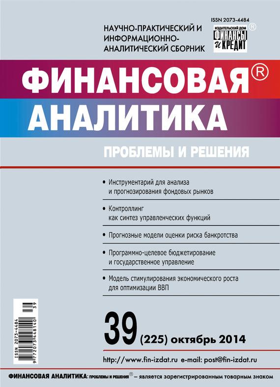 Отсутствует Финансовая аналитика: проблемы и решения № 39 (225) 2014 отсутствует финансовая аналитика проблемы и решения 1 235 2015