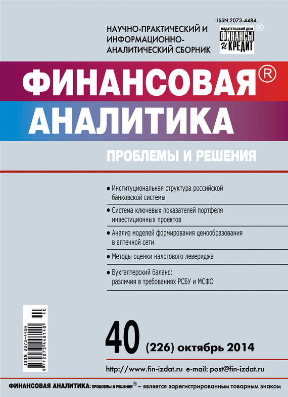 Отсутствует Финансовая аналитика: проблемы и решения № 40 (226) 2014