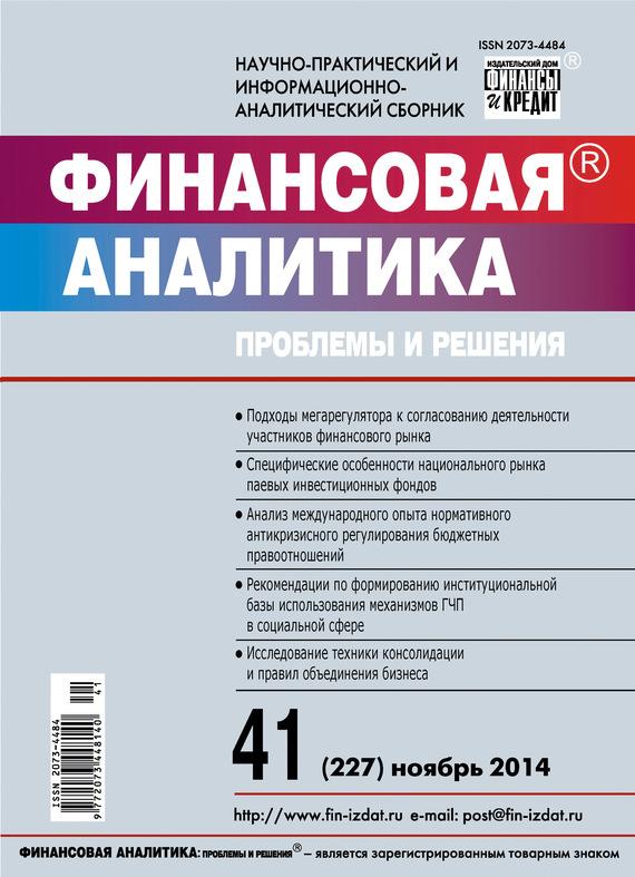 Отсутствует Финансовая аналитика: проблемы и решения № 36 (174) 2013