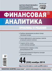 - Финансовая аналитика: проблемы и решения № 44 (230) 2014