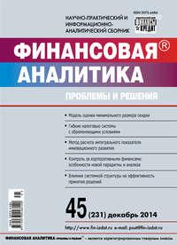 - Финансовая аналитика: проблемы и решения № 45 (231) 2014