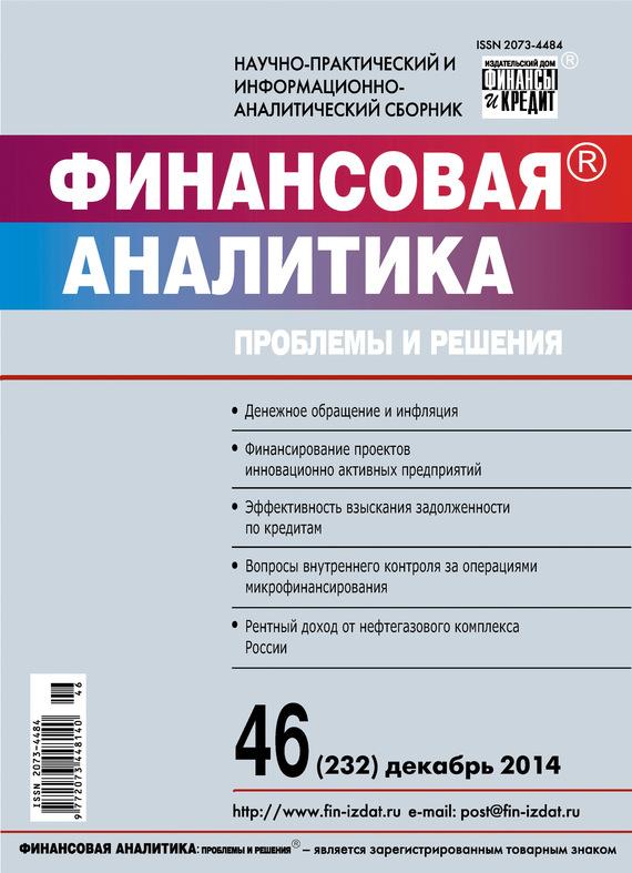 Отсутствует Финансовая аналитика: проблемы и решения № 46 (232) 2014 отсутствует финансовая аналитика проблемы и решения 1 235 2015