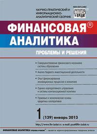 Книга Финансовая аналитика: проблемы и решения № 45 (279) 2015