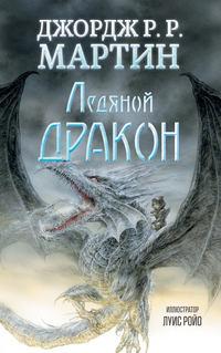 - Ледяной дракон