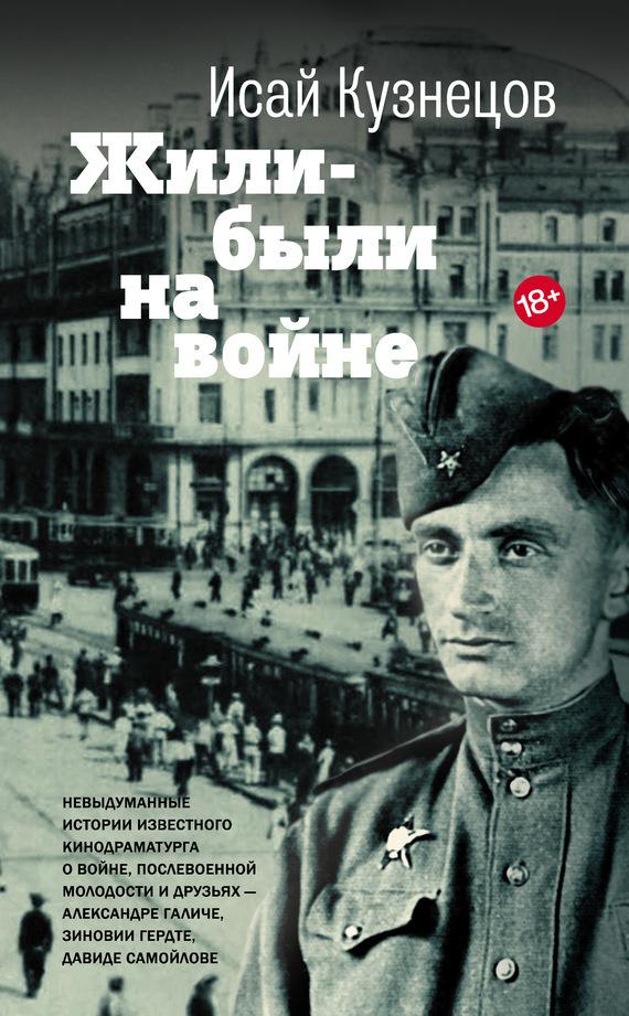 Исай Кузнецов Жили-были на войне