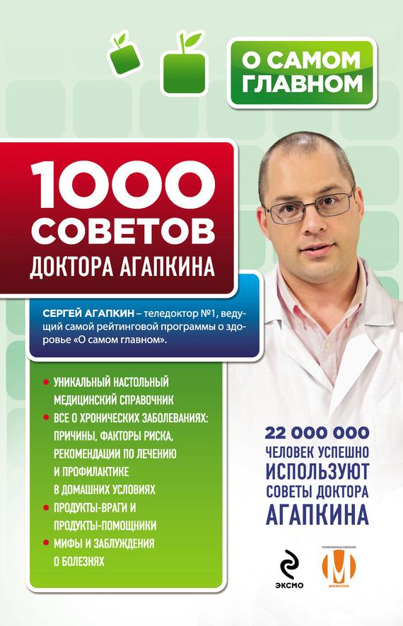 Скачать Сергей Агапкин бесплатно 1000 советов доктора Агапкина