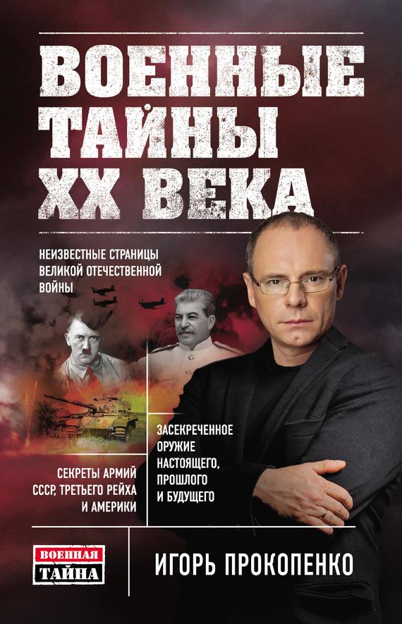 бесплатно Военные тайны ХХ века Скачать Игорь Прокопенко