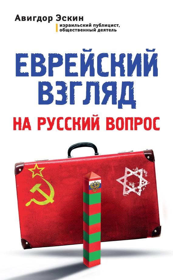 Авигдор Эскин Еврейский взгляд на русский вопрос