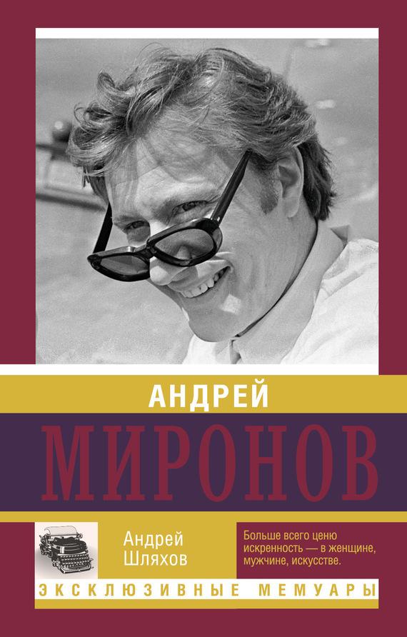 захватывающий сюжет в книге Андрей Шляхов
