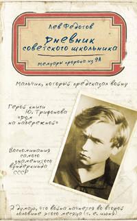 Федотов, Лев  - Дневник советского школьника. Мемуары пророка из 9А