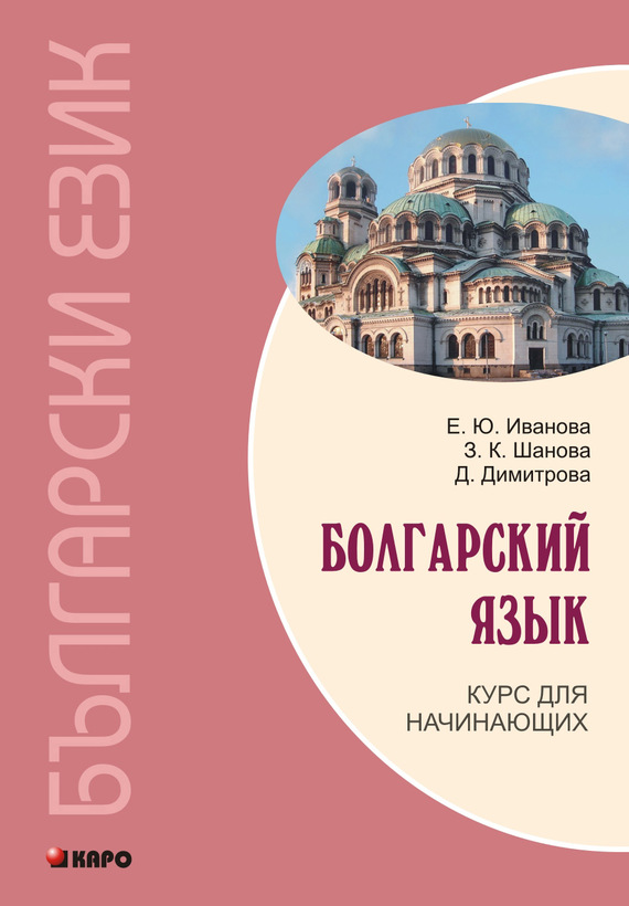 Е. Ю. Иванова Болгарский язык. Курс для начинающих (+MP3) б ю норман русский язык в задачах и ответах
